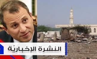 موجز الأخبار: باسيل يأمل أن يكون  تشكيل الحكومة عيدية للّبنانيين وإشتباكات في الحديدة بعد الهدنة