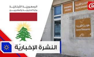 موجز الأخبار: ما يزيد عن 80% من الأسرة المخصصة لكورونا مشغولة وموقف لبنان من صراع ناغورني كاراباخ
