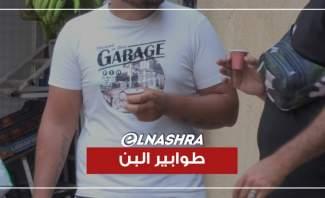 البن يلامس الـ90 ألف ليرة: هل يقاطع المواطن القهوة؟
