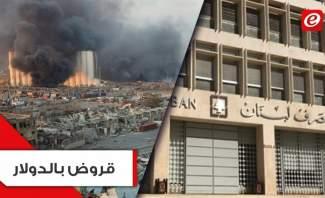 هكذا ستقدّم المصارف القروض بالدولار للمتضررين من إنفجار بيروت...