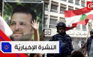 """موجز الأخبار: إضراب المصارف مستمرّ وتشييع """"شهيد الثورة"""" في الشويفات"""