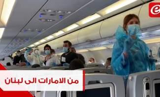 """من الامارات الى لبنان...تلفزيون """"النشرة"""" يواكب رحلة أحد اللبنانيين المغتربين #فترة_وبتقطع"""