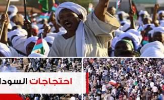 احتجاجات في السودان ضد حكم عمر البشير