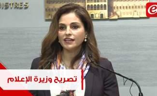 تصريح وزيرة الإعلام بعد إنتهاء اجتماع لجنة صياغة البيان الوزاري في السراي الحكومي