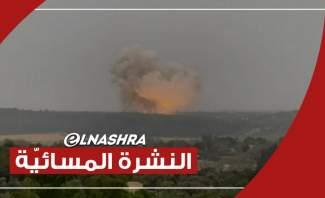 النشرة المسائية: عون شدد على ضرورة تنفيذ فكرة السوق العربي المشرقي وانفجار في مصنع للصواريخ بإسرائيل