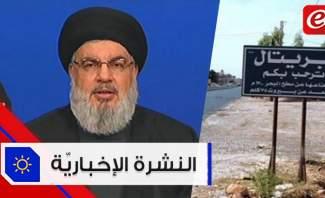 موجز الاخبار: نصرالله يرحّب بمن لم يتورط بالعمالة وحرس الحدود السوري يطلق النار على لبنانيين