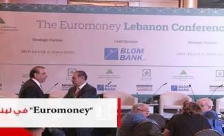 """مؤتمر """"Euromoney"""" يناقش التحول الرقمي المالي وحاكم مصرف لبنان مطمئن لمستقبل الإقتصاد اللبناني"""