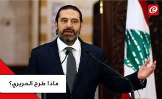 علاقة الفيتو السعودي بعرقلة تأليف الحكومة... وهذا ما طرح الحريري على عون