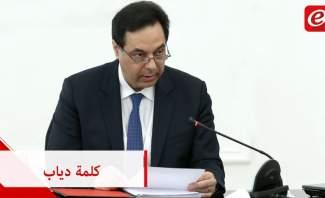 دياب: نتوقّع أن يدرك المجتمع الدولي محاذير أي تعديل في عديد ومهمات اليونيفيل