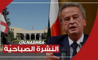 النشرة الصباحية: خلفيات الدعوة للاستشارات النيابية والقضاء يقرر استجواب رياض سلامة