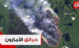 """""""رئة الأرض"""" تحترق!"""