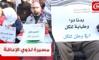 حركة إحتجاجية لذوي الإرادة الصلبة..من كل لبنان إلى ساحة الثورة
