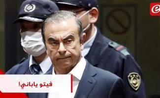 هل تستطيع اليابان عرقلة مفاوضات لبنان مع صندوق النقد؟