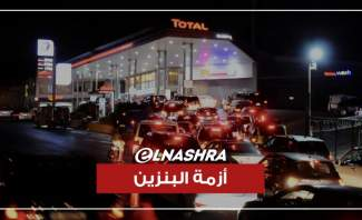 مشهد طوابير السيارات امام محطات البنزين مستمر.. المواطن يصرخ واصحاب المحطات ينتظرون