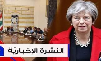 موجز الأخبار: إتصالات حثيثة حول جلسة الحكومة وماي ترأس اجتماعاً بشأن ناقلة النفط المحتجزة