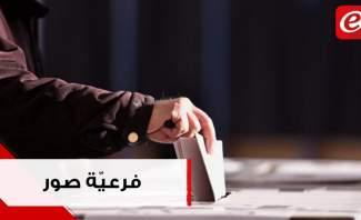 """الإنتخابات الفرعية في صور: """"منافسة شعبية بين حزب الله وبشرى الخليل"""""""