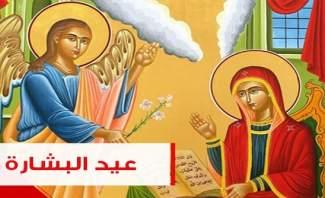 في عيد البشارة... مريم العذراء أمٌ للمسيحين والمسلمين!