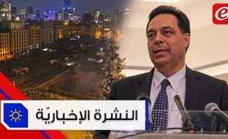 موجز الأخبار:الهدوء يعود الى بيروت بعد مواجهات قاسية والأجواء الإيجابية تسود المشاورات الحكومية