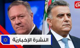 موجز الأخبار: بومبيو يرحّب ببدء المفاوضات بين لبنان وإسرائيل وإصابة اللواء ابراهيم بكورونا في واشنطن