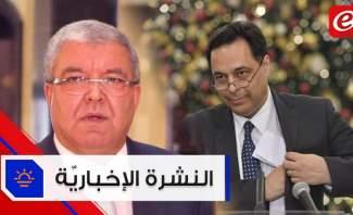 موجز الأخبار: غداء يجمع دياب بالخليلين وفرنجيّة.. والمشنوق يعتذر