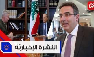 موجز الأخبار: ماكنزي وتاج الدين في بيروت والرئيس عون يطعن بقانون آلية التعيينات