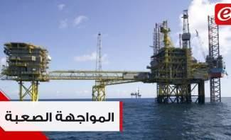 الدولة تكسر احتكار النفط: المناقصة الأولى وربما الأخيرة؟!