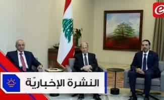 موجز الأخبار: تكليف الحريري لتشكيل الحكومة وبري يتحدث عن أجواء إيجابية بين المستقبل والوطني الحر