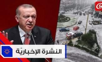 موجز الأخبار: بيروت ترتدي الأبيض والشوارع غرقت بالمياه وأردوغان يعتبر ان فرنسا جزء من مشكلة قره باغ