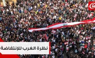 انتفاضة اللبنانيين تصل الى لندن وباريس