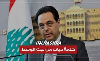 دياب من بيت الوسط: البلد بامس الحاجة الى وفاق سياسي بين الجهات المعنية