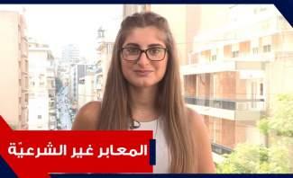 تفاصيل: جدل حول المعابر غير الشرعية بين لبنان وسوريا