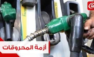 هل انتهت فعلا أزمة محطات الوقود ؟