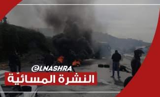 النشرة المسائية: إستمرار الإحتجاجات على الإقفال التام وعون يؤكد الحرص على علاقات الصداقة مع اميركا