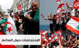 موجة إحتجاجات غاضبة تجتاح العالم!