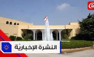 موجز الأخبار: الحكومة تستقيل اليوم ومستجدات انفجار مرفأ بيروت