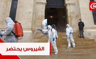 """خبراء يتوقعون انتهاء """"كورونا"""" في لبنان قبل آخر نيسان!"""