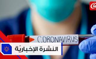 موجز الأخبار: إصابات كورونا اليوم تبلغ ذروتها منذ 21 شباط ونجاح اختبارات أول لقاح ضد الفيروس
