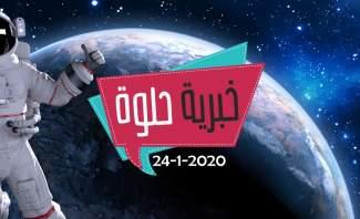 خبرية حلوة 24-1-2020