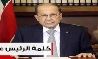 كلمة الرئيس ميشال عون أمام وفد من نقابة المحررين