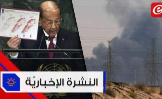 موجز الأخبار: هذا ما سيتطرق له الرئيس عون في الأمم المتحدة وتهديدات متبادلة بين السعودية وإيران