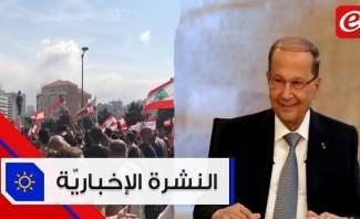 موجز الأخبار: التظاهرات مستمرة لليوم الثامن وكلمة مرتقبة للرئيس عون ظهر اليوم