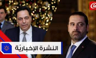 موجز الاخبار: نشاط رئيس الحكومة حسان دياب في السراي والحريري يتكلم مجددا عن رئيس الظلّ
