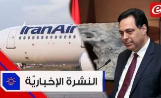 موجز الأخبار: خلية الأزمة تتخذ قرارات لمواجهة كورونا ووصول طائرات من إيران وإيطاليا