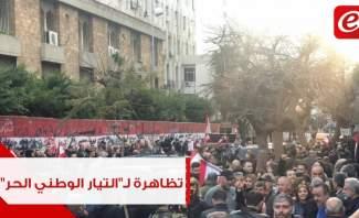 """تظاهرة لـ""""التيار الوطني الحر"""" للمطالبة باستعادة الأموال المهربة للخارج أمام مصرف لبنان"""
