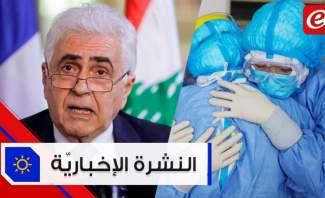 موجز الأخبار: 155 حالة كورونا جديدة في لبنان ووزير الخارجية سيستقيل؟