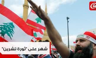 """شهرٌ على """"الإنتفاضة الشعبية"""" في لبنان: مستمرّون!"""