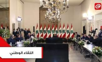 تفاصيل اللقاء الوطني في قصر بعبدا...