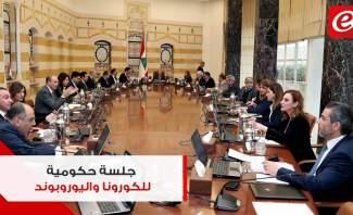 جلسة حكومية للكورونا واليوروبوند: وقف الرحلات الدينية وتكليف شركتين لهيكلة الدين