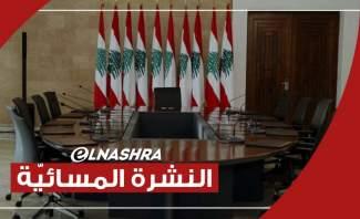 النشرة المسائية: إتصالات إقليمية للدفع نحو تشكيل الحكومة وباريس بدأت بمعاقبة شخصيات لبنانية