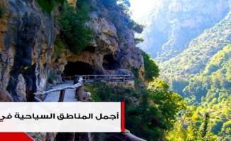 مواقع طبيعيّة لبنانيّة عليكم زيارتها!